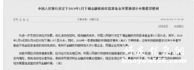中国人民银行决定于2019年1月下调金融机构存款准备金率置换部分中期借贷便利