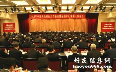 2019年中国人民银行工作会议在京召开