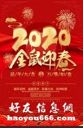 好友信息2020年春节元宵节放假及工作安排