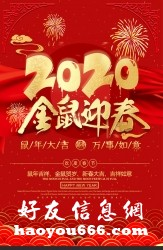 <strong>好友信息2020年春节元宵节放假及工作安排</strong>