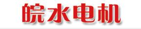 舒城县皖水电机有限公司