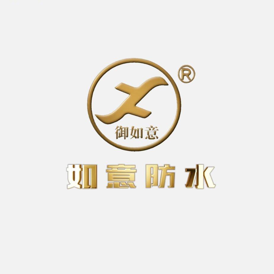 安徽如意防水保温科技有限公司